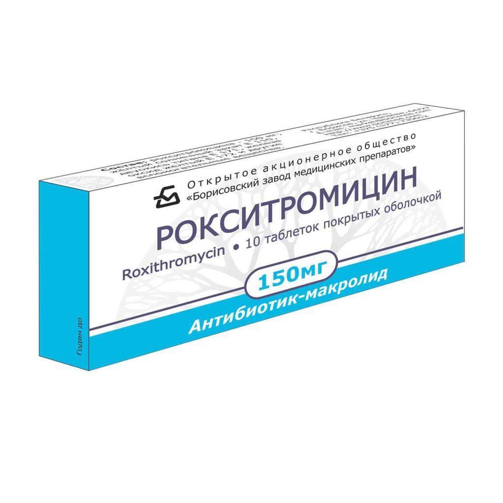 Рокситромицин, 150 мг. 10 табл.