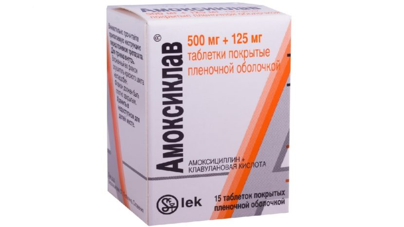 амоксиклав группа антибиотика