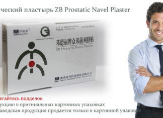 Методы эффективного лечения простатита у мужчин в домашних условиях