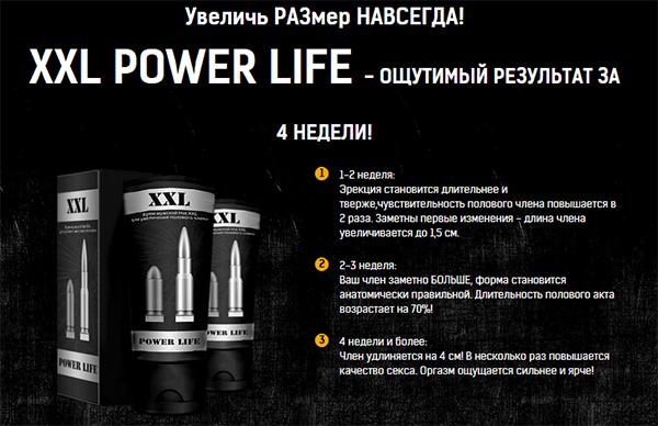 Состав крема XXL Power Life натуральный, следовательно, является безопасным