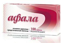 Афала лекарство от простатита