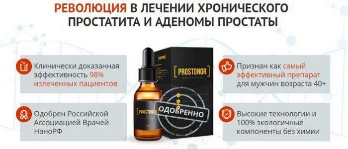 Prostonor капли от простатита