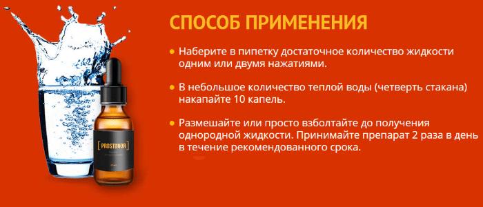Капли Prostonor применение