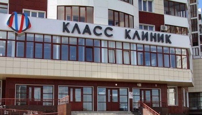 "Медицинский центр ""Класс Клиник"""