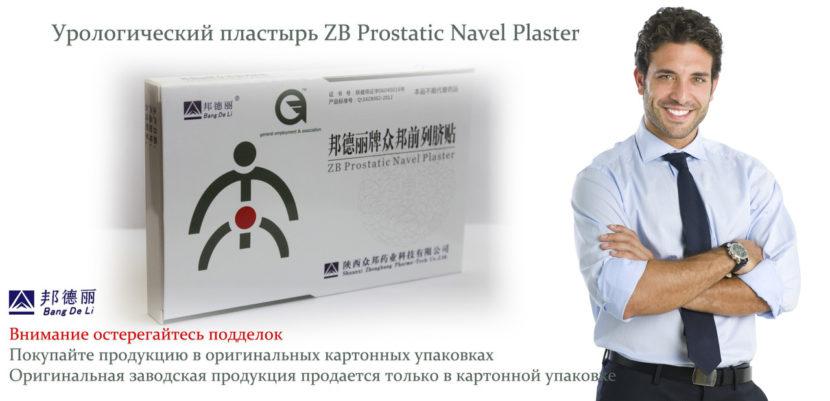 Китайский урологический пластырь zb Prostatic Navel Plasters для мужчин