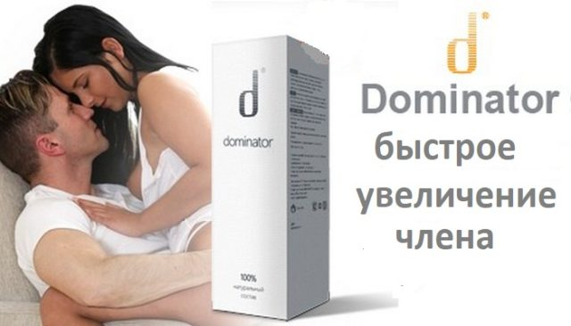 После использования препарата Dominator пенис становится больше минимум на 2 см, максимум – на 7