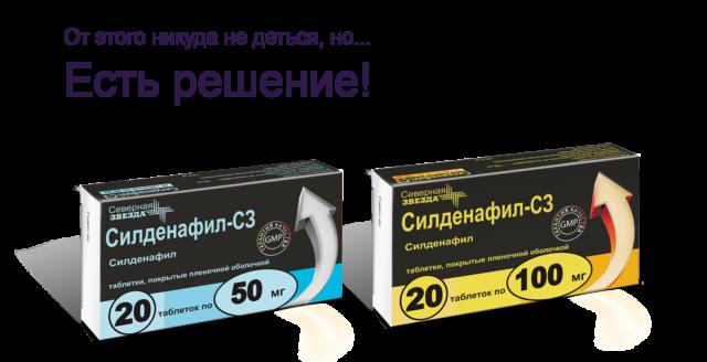 Силденафила цитрат + вспомогательные вещества